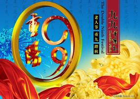 99重阳节海报设计