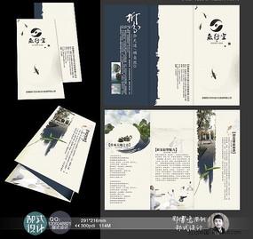 中国风折页设计