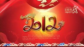 2012 龙年海报 2012年贺卡封面