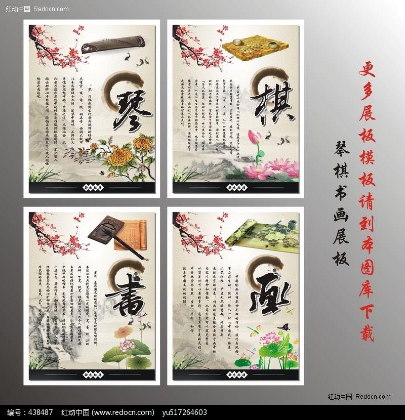 中国风-琴棋书画展板图片