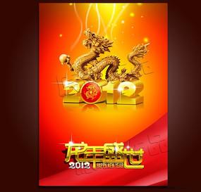 2012新年挂历封面