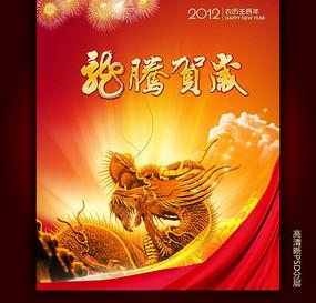 2012龍年新年商場超市吊旗設計欣賞