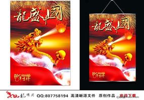 2012 龙盛中国 龙年挂历封面设计
