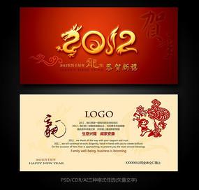 春节明信片