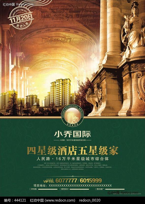 高贵大气房地产单页(附PSD)图片