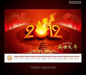 2012盛世龙年挂历设计