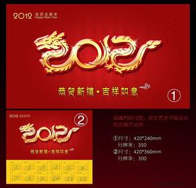 2012年艺术字体设计