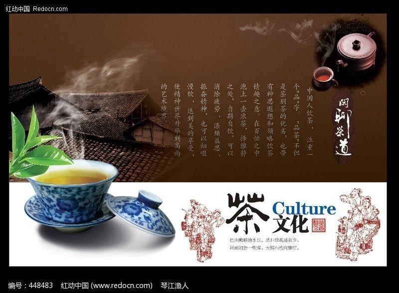 古色古香茶文化广告图片