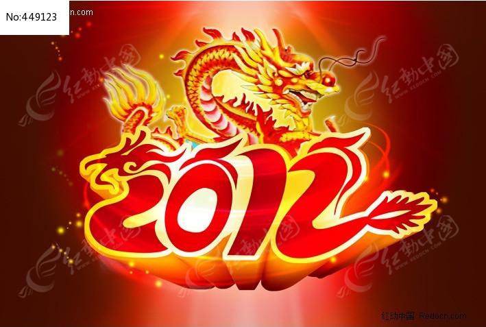 2012龙年素材图片