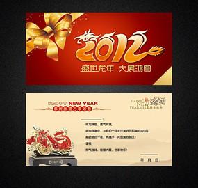 龙年 2012 贺卡 明信片