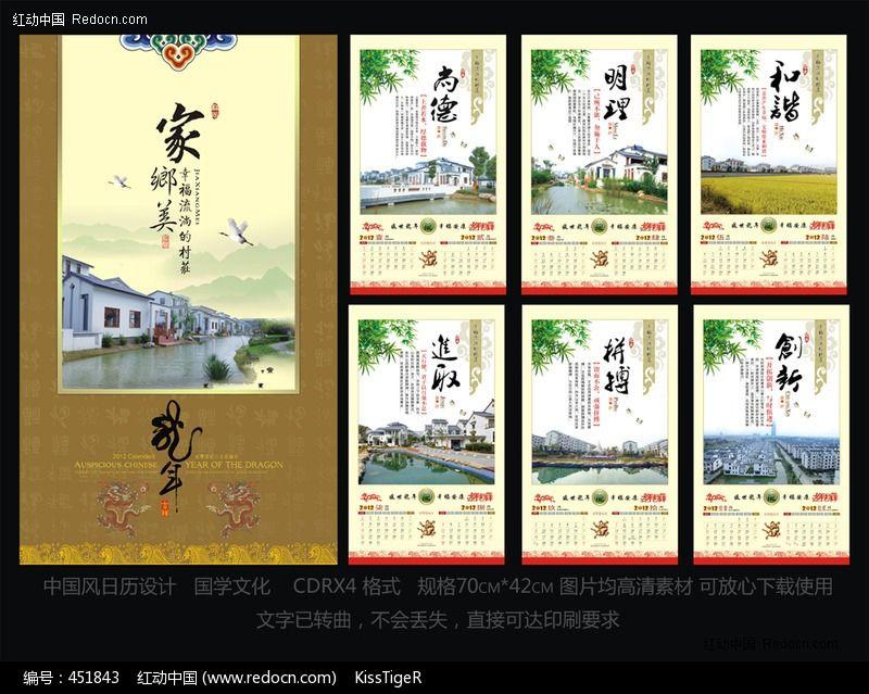 2012 龙年挂历 中国风挂历设计图片