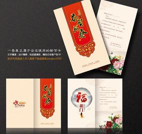 2012龙年贺卡模板设计 企业新年贺卡