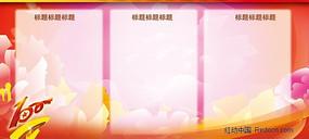 春节宣传栏