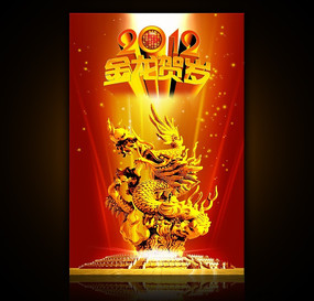 2012金龙贺岁 日历台历挂历封面设计