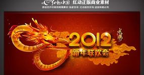 龙年春节联欢晚会