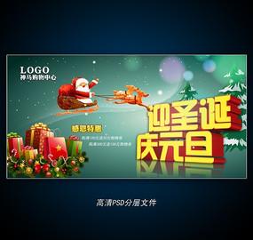 圣诞节商场促销活动海报设计