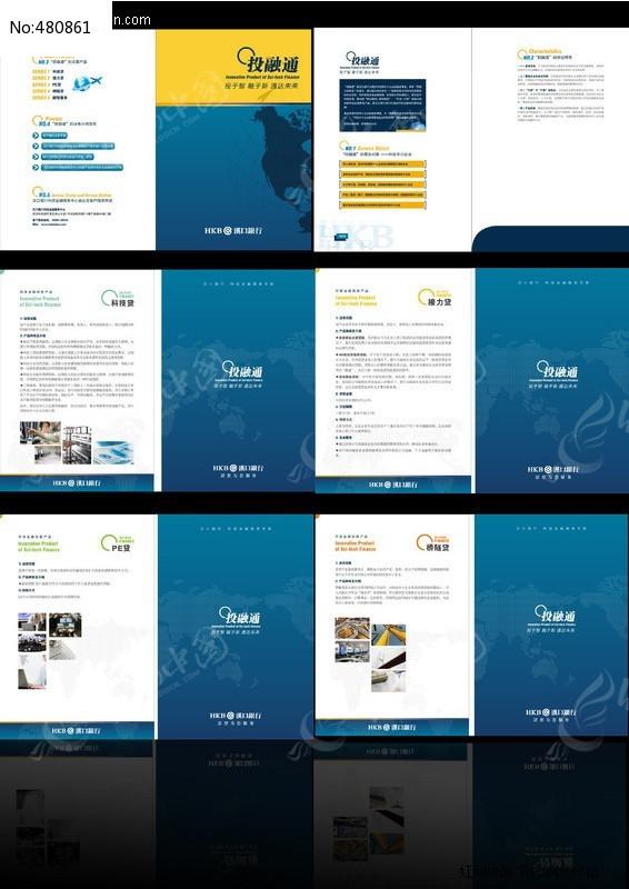 投融通封套和内页整套qx  投融通 文件夹 单张图片