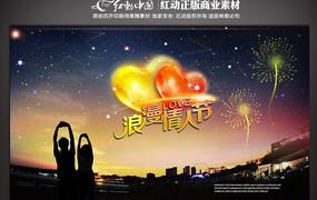 浪漫情人节背景布设计 PSD