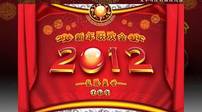 2012新年联欢会 龙年海报 龙年年会背景图