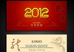 2012年公司拜年明信片设计