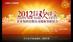2012公司联欢晚会背景图