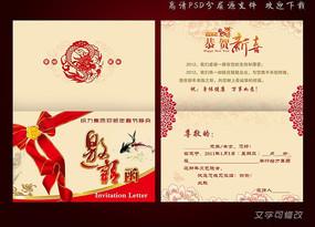 2012年 龙年邀请函设计