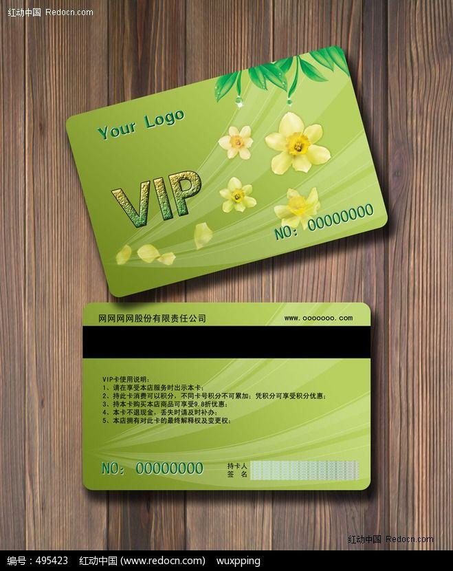 典雅绿色环保花茶叶VIP会员卡设计图片