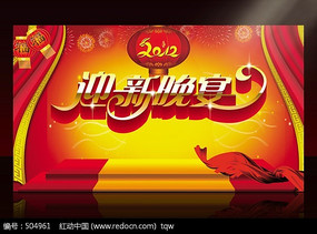 2012迎新晚宴背景板设计