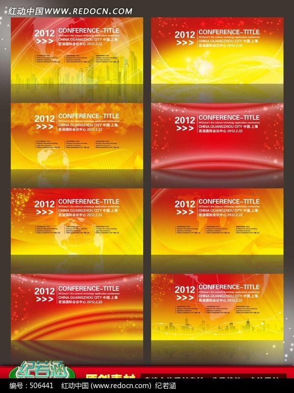 红色科技会议展板背景图图片
