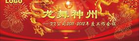 龙舞神州2012龙年年会背板年会系列-龙舞神州