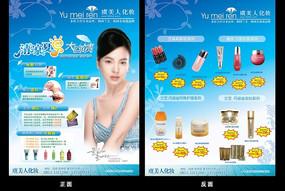 化妝品宣傳單(未轉曲)