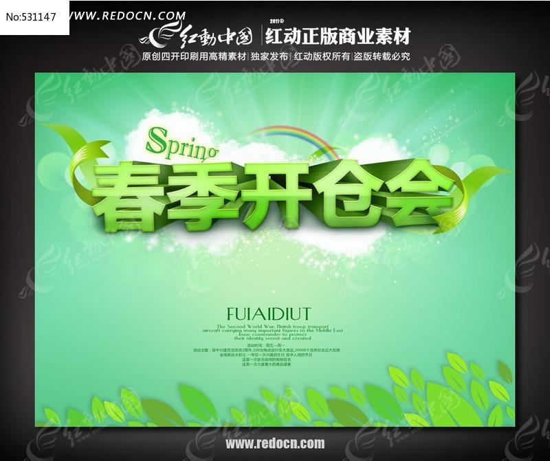 春季开仓会商场促销活动海报设计图片