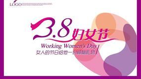 3.8妇女节海报吊旗设计