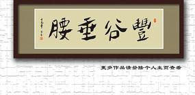 丰谷垂腰 书法字牌匾素材 CDR
