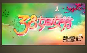 38妇女节海报 春天气息