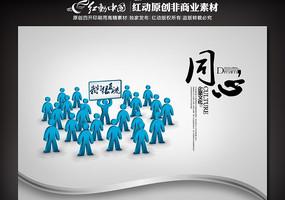 企业文化活动海报-同心