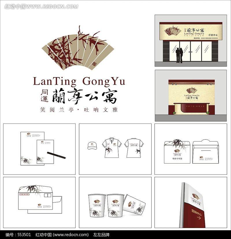 兰亭公寓地产项目标志提案图片