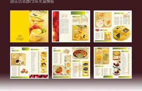 甜品菜单设计模板