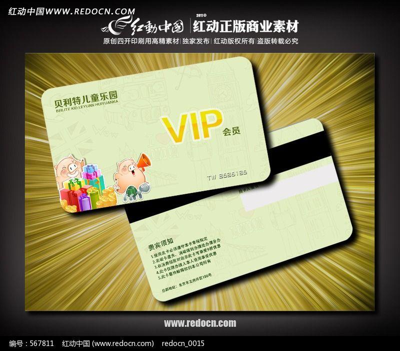 卡通购物卡 VIP会员卡图片