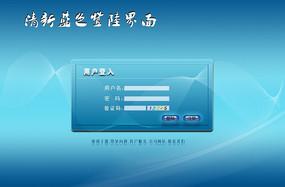 清新蓝色科技网站登陆界面设计 PSD