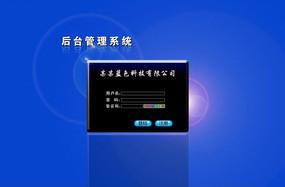 蓝色科技网站后台登陆界面设计 PSD