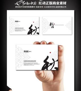 中国风文化名片
