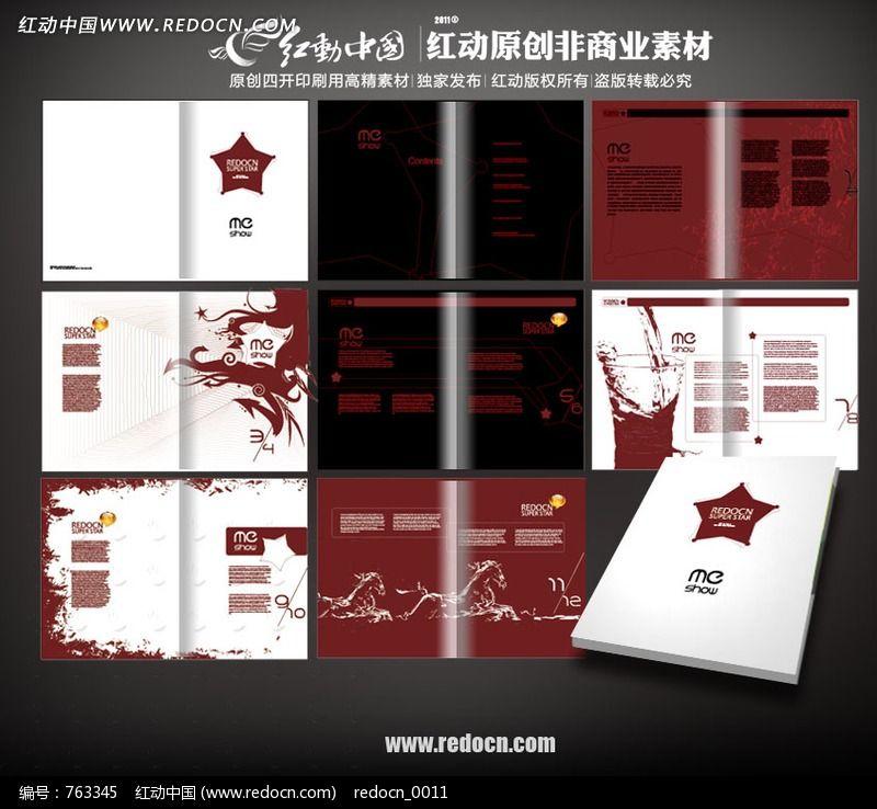 广告公司画册版式图片