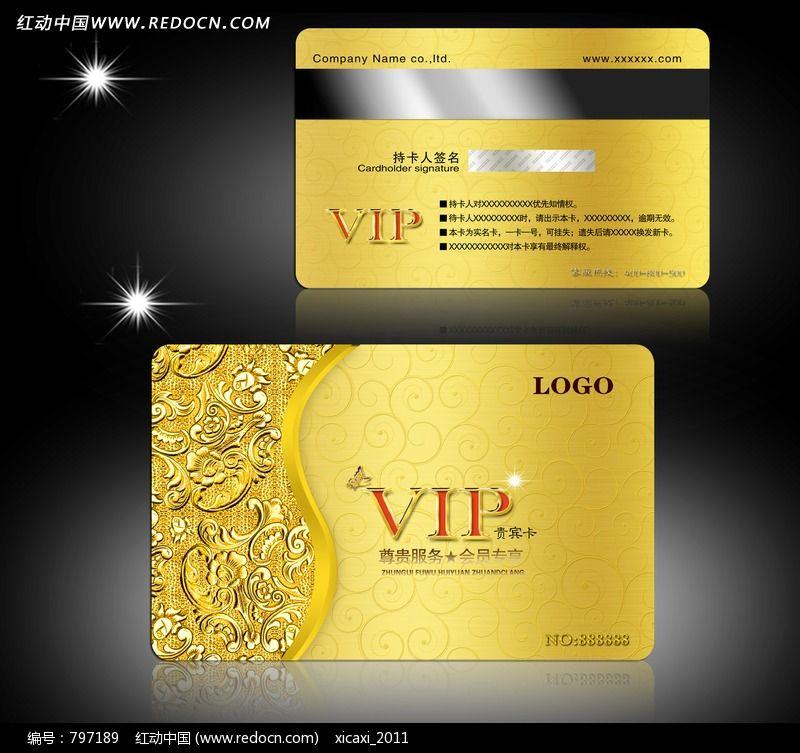 金属花纹VIP卡图片