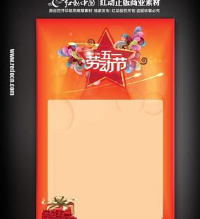 劳动节dm宣传单设计矢量图