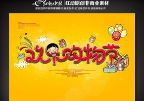 欢乐购物节活动广告设计
