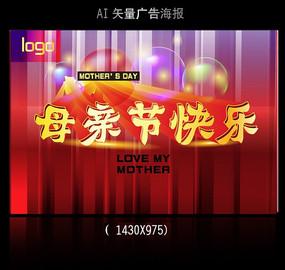 母亲节快乐光感舞台背景