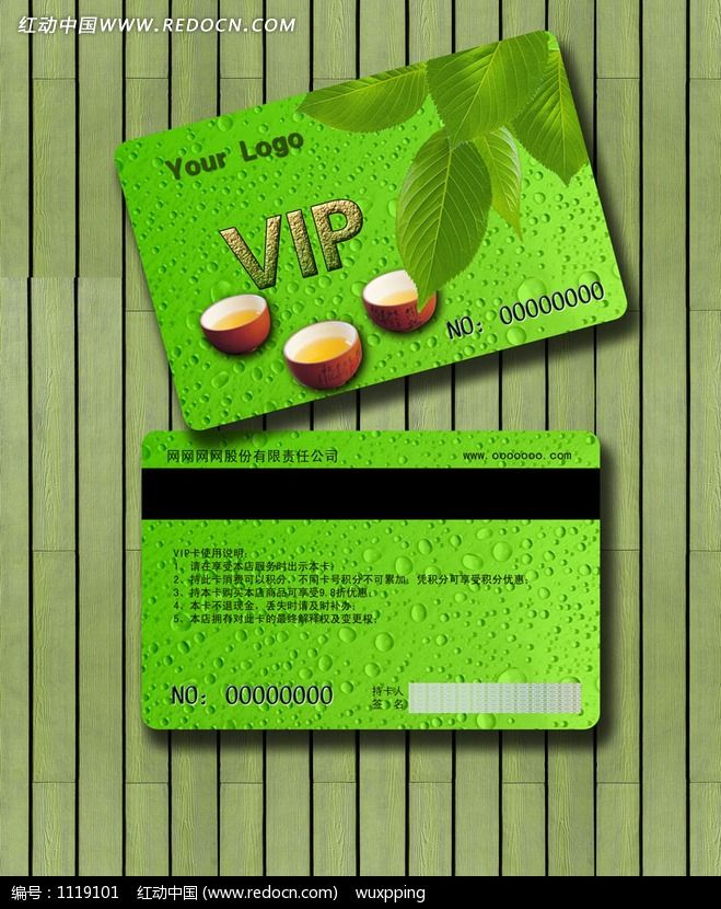 绿色环保主题茶艺茶叶VIP会员卡设计图片