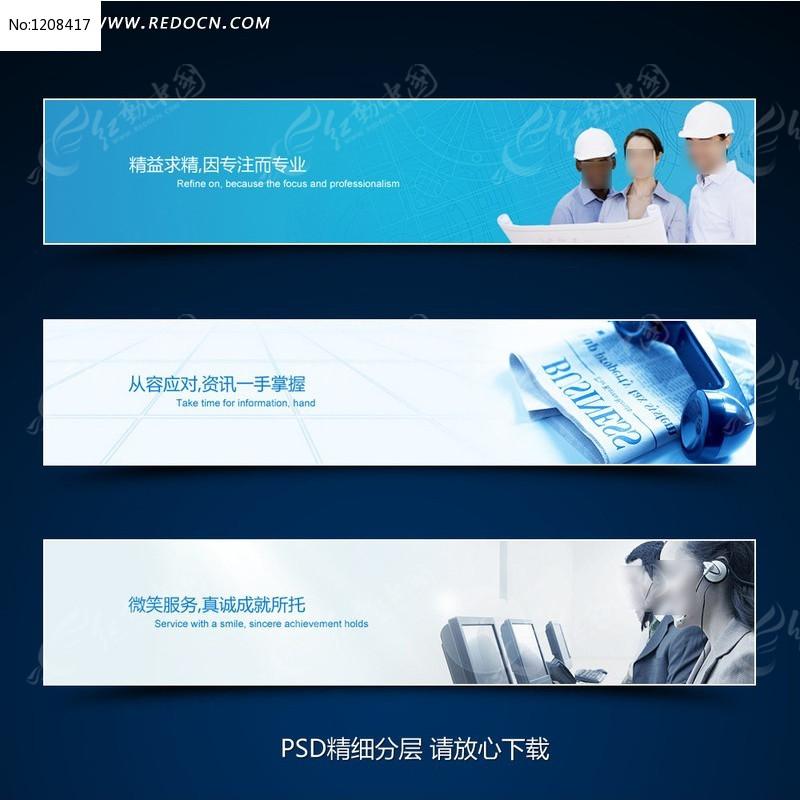 企业文化 网页banner图片