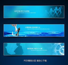 携手共赢 网站头部banner PSD